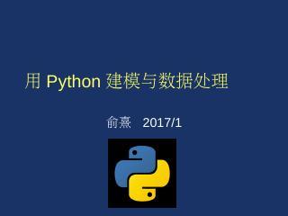 用python模拟解决!