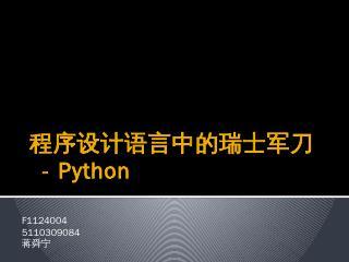 Python的实现