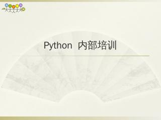 Python的应用领域