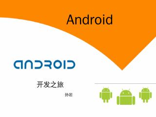 Q:什么是Android?