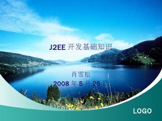 J2EE 技术核心