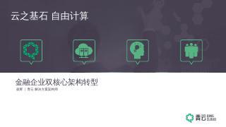 基础架构层 - 青云QingCloud 社区