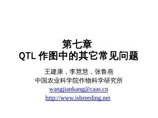 一个QTL 的不同基因型在DH ( 左 )