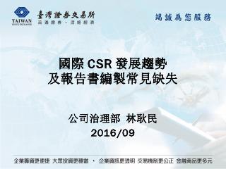 國際CSR發展趨勢及報告書編製常見缺失公司...