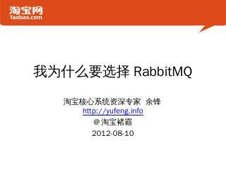 我为什么要选择RabbitMQ - yuf...