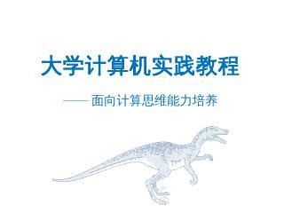 Raptor基本图型符号