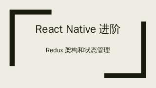 React NativeRedux - GitHub