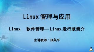 Redhat Linux发行版RHEL