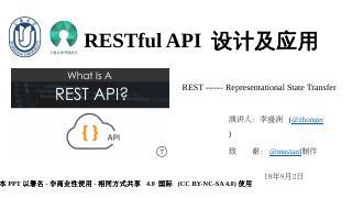 RESTful API 设计原则 - 上海...
