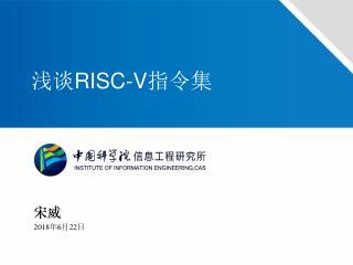 浅谈RISC-V指令集