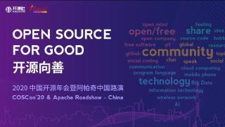 中国开源年会COSCon & Apache...