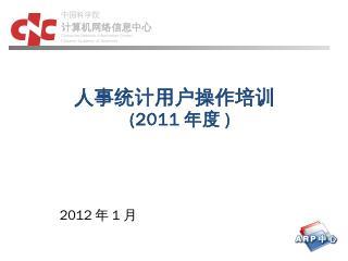 人事统计用户操作培训 (2011年度). ...
