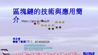 區塊鏈的技術與應用簡介 - RSWiki