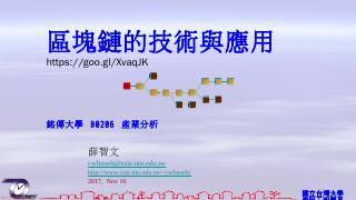 區塊鏈的技術與應用 - RSWiki