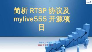 简析RTSP协议及mylive555开源项目