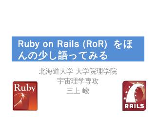 Ruby on Rails (RoR) -...
