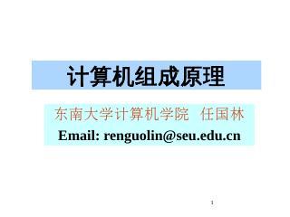 计算机系统结构 - 东南大学计算机科学与工程学院