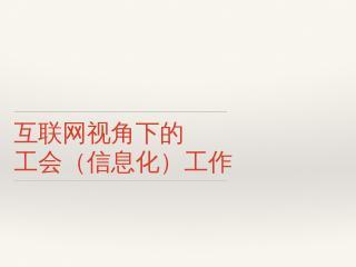 北京市总工会职工志愿互助服务系统