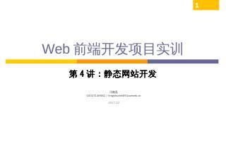 第4讲:静态网站开发