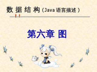 (Java语言描述) 6.5 最短路径作业...