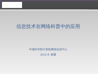 格式:pptx - 中国科学院网络科普联盟