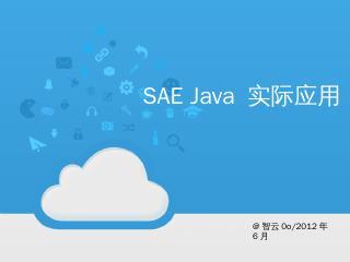 SAE Java 如何用