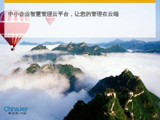 宁波市SAP B1中小企业信息化云服务平台