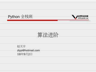 Python全栈-算法进阶