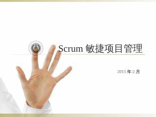 Scrum流程和工作产品
