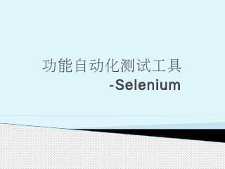 Selenium IDE验证点 - 51T...
