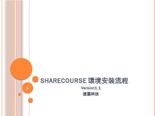 ShareCourse環境安裝流程Vers...