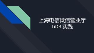 上海电信微信营业厅TiDB实践