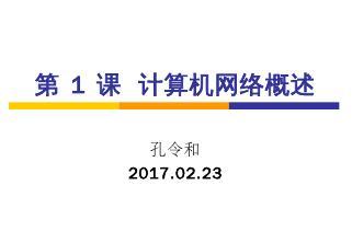 《计算机网络》,谢希仁 - SJTU Wi...