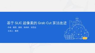 基于SLIC超像素的Grab Cut算法改进