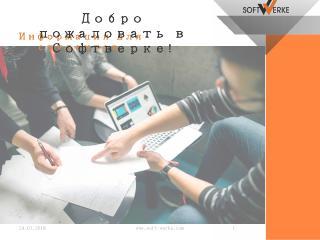 Slide 1 - Софтверке