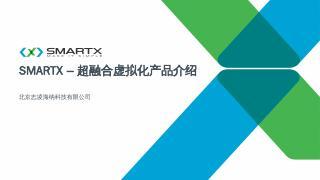 SMARTX –超融合虚拟化产品介绍 - ...