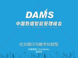梁启鸿 - 社交银行与数据化转型