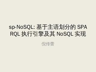 sp-NoSQL:SPARQLNoSQL