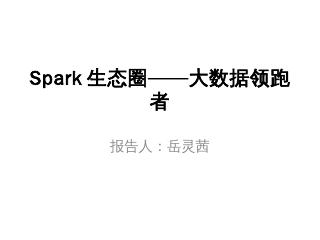 Spark生态圈——大数据领跑者
