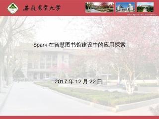 三等奖Spark在智慧图书馆建设中的应用探...