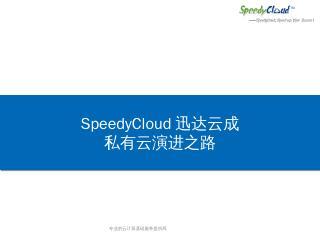 于浩课件:SpeedyCloud私有云演进之路