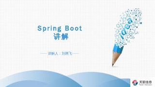 springboot集成lombok让代码...