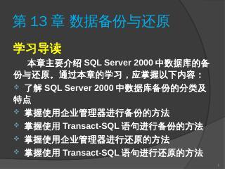 SQL Server备份