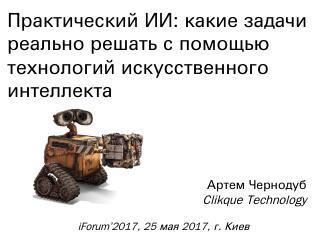 sss - iForum-2017