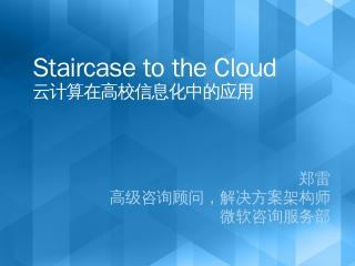 Staircase to the Cloud
