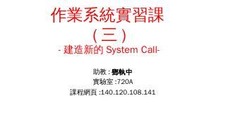 作業系統實習課(三) -建造新的Syste...