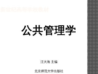 《公共管理学》课件 - 北京师范大学出版社