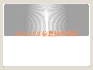 TCP/IP 协议 - China-VO