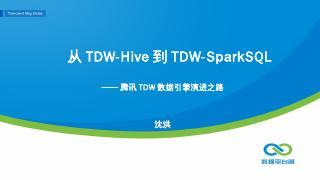 TDW-SparkSQL的平台建设