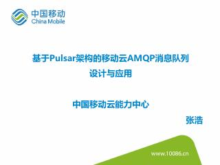 TGIP-CN 024: AMQP on ...